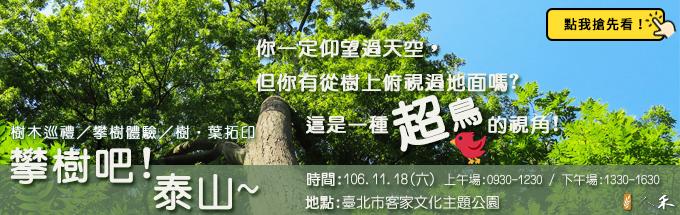 最新活動:攀樹吧!泰山。11月18日在台北市客家文化主題公園