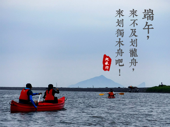 爬旅行:蘭陽水陸印象奇遇記