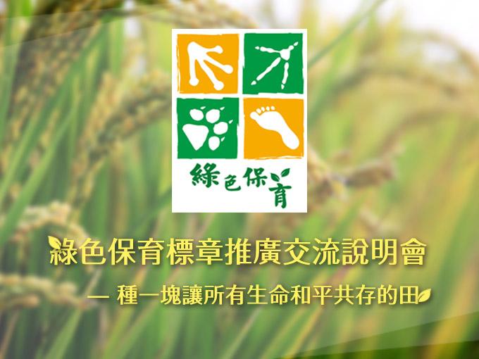 綠色保育標章推廣交流說明會