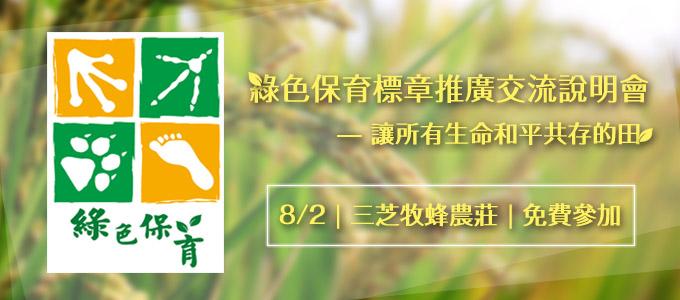 綠色保育標章推廣交流活動:台北三芝