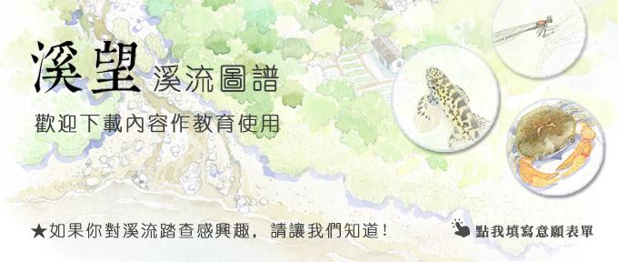 溪望圖譜網站歡迎教育使用