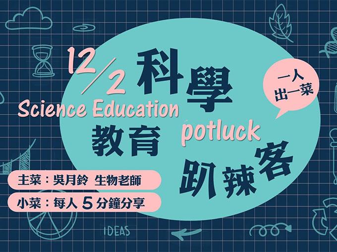 羅東自然教育中心:科學教育趴辣客-科學研究課程設計研習