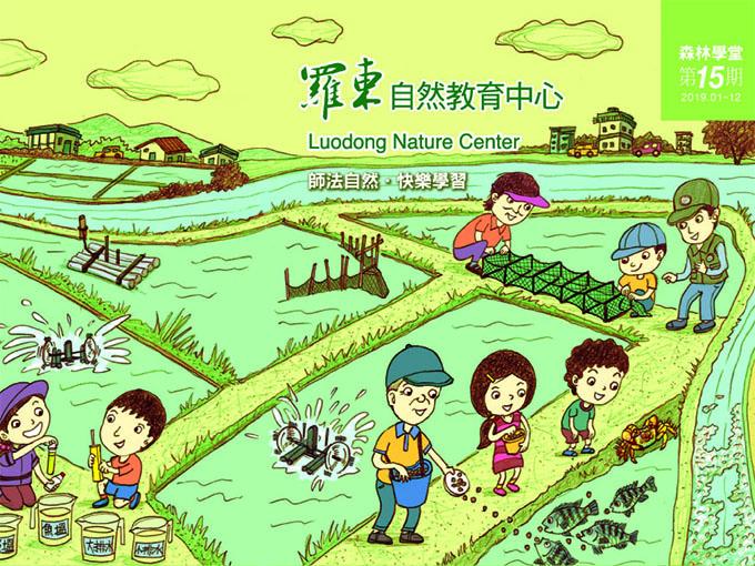 羅東自然教育中心:第15期課程手冊