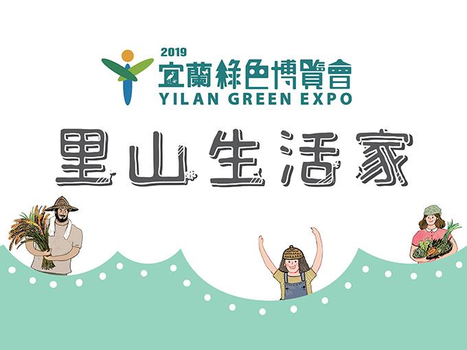 宜蘭綠色博覽會-【里山生活家】活動開跑了!