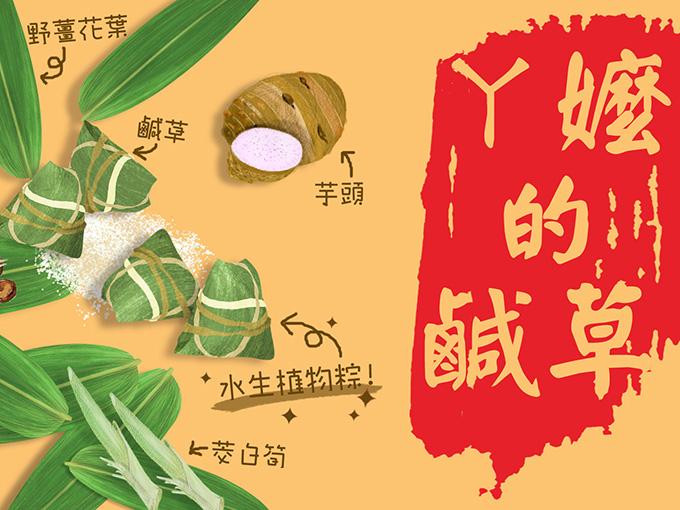 羅東自然教育中心:ㄚ嬤的鹹草