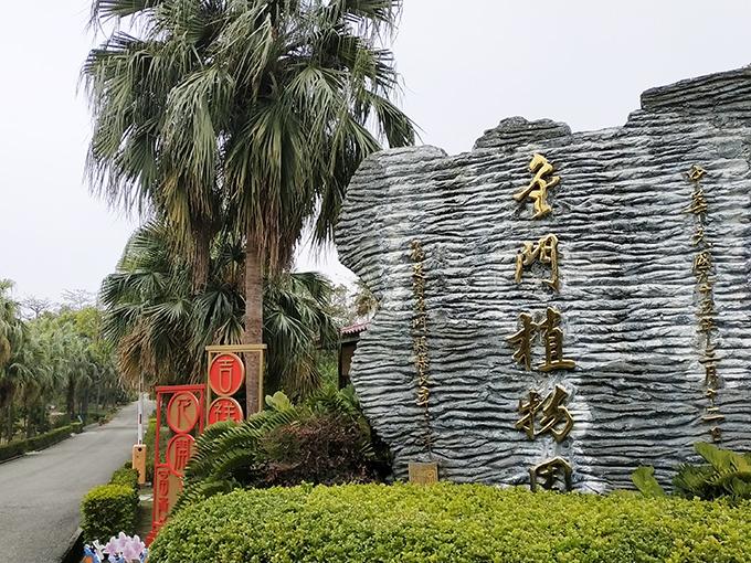 金門植物園:來去金門「踅玲瑯」之花草樂園篇