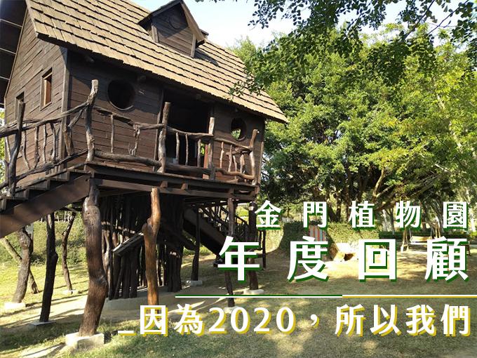金門植物園年度回顧|因為2020,所以我們......