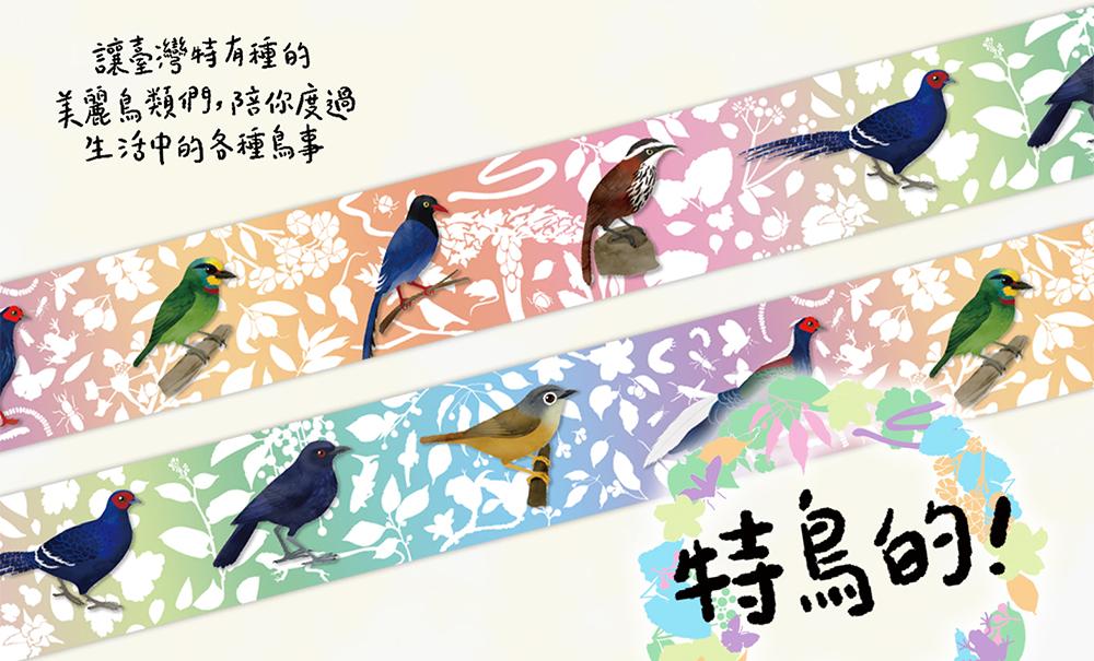 【特鳥的!】臺灣特有種鳥類紙膠帶全新登場