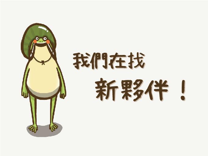 人禾-誠徵新夥伴