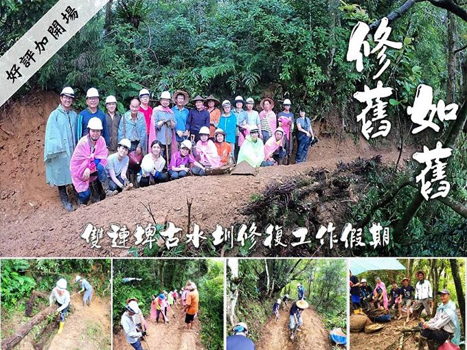 雙連埤古水圳修復工作假期