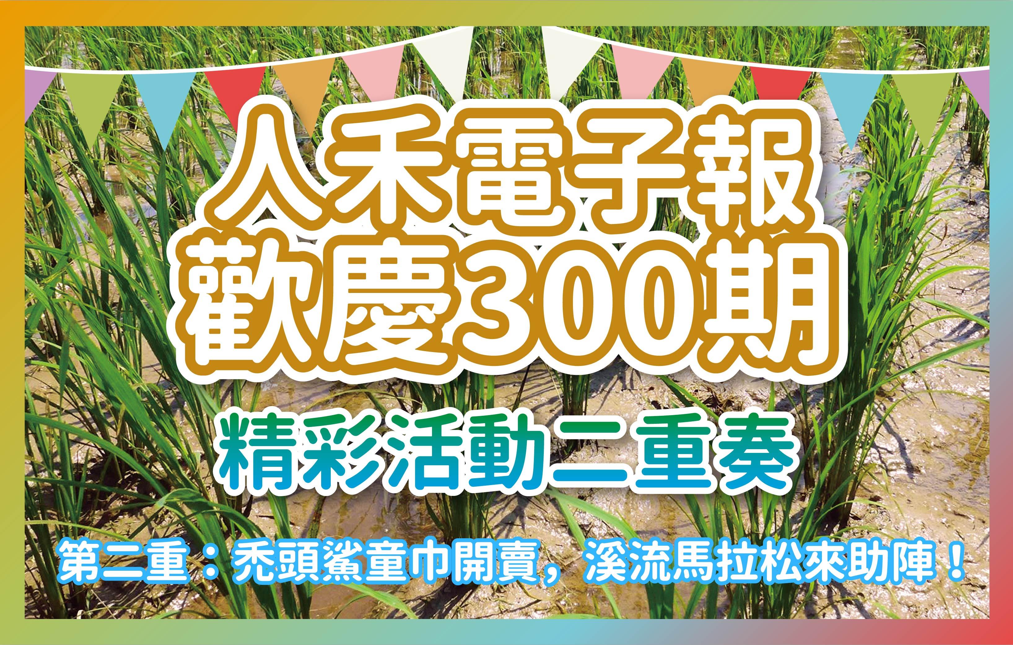 歡慶人禾電子報300期